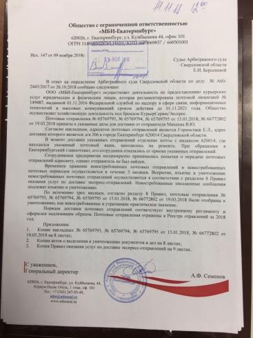 «Почту России» пытаются втянуть в конфликт с пайщиками