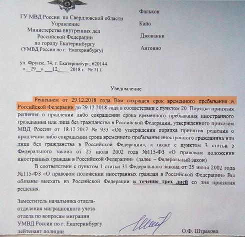 Перуанца Джованни, который влюбился в Екатеринбург после ЧМ-2018, выдворяют из России
