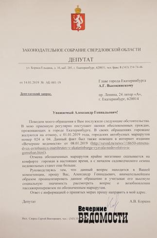 Свердловский депутат обратился к главе Екатеринбурга с просьбой вернуть отмененные чиновниками автобусные маршруты