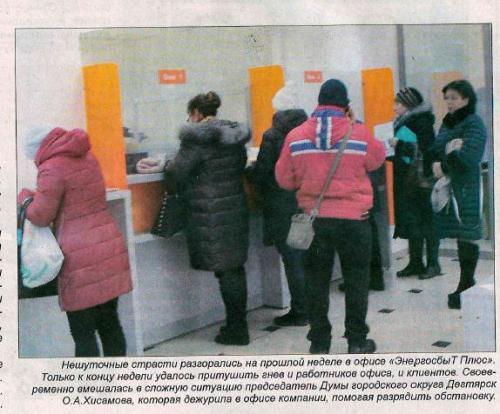 Коммунальный переполох в Дегтярске: структура олигарха Вексельберга пытается оправдаться за двойные квитанции