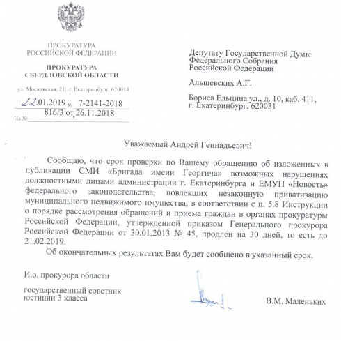 Свердловские силовики проводят проверку по факту махинаций с муниципальной собственностью в Екатеринбурге