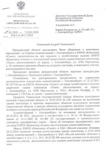 Прокуратура Свердловской области усмотрела нарушения в сделке по продаже кинотеатра «Темп» администрацией Екатеринбурга