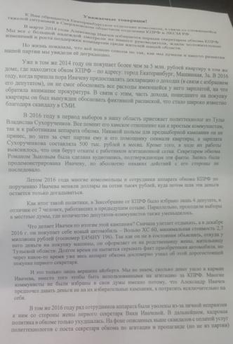 Битва между коммунистами и комсомольцами произошла во время заседания свердловского обкома КПРФ