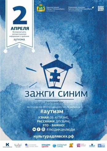 Екатеринбург традиционно примет участие в акции «Зажги синим»