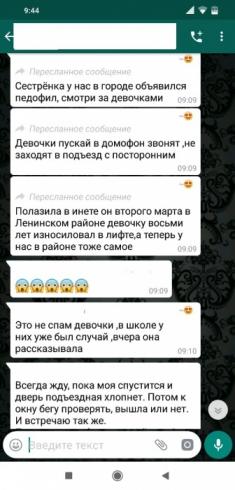 В Екатеринбург полиция задержала мужчину, подозреваемого в ряде сексуальных преступлений