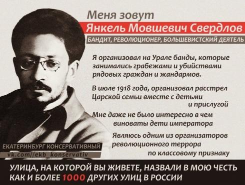 «Эта улица названа в честь меня, грабителя и убийцы!»: в Екатеринбурге распространяют антибольшевистские постеры про тех, в чью честь названы улицы города