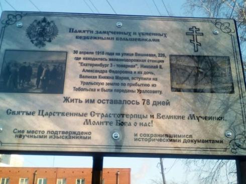 30 апреля в Екатеринбурге пройдет крестный ход по маршруту Царской семьи