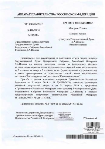 Москва рассмотрит возможность выделения денег на вторую ветку метро в Екатеринбурге
