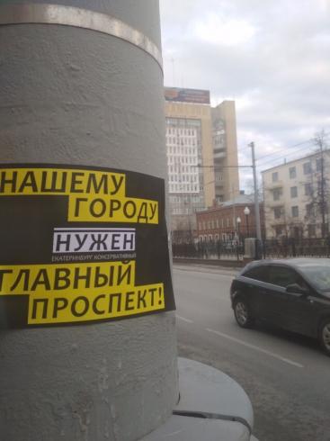 В Екатеринбурге сторонники декоммунизации призвали к демонтажу памятника Ленину и переименованию главной улицы
