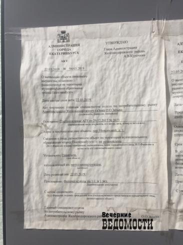 В Екатеринбурге общественники продолжают бороться с незаконными киосками