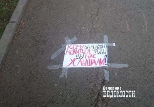 В Екатеринбрге проходит флешмоб за сохранение сквера у Драмтеатра