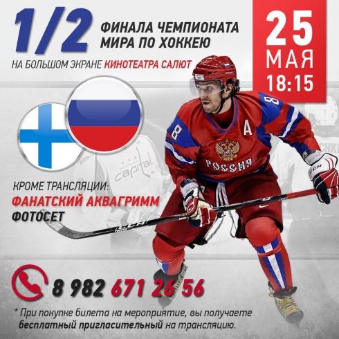 В Екатеринбурге в «Салюте» состоится трансляция 1/2 финала ЧМ 2019 по хоккею между Россией и Финляндией