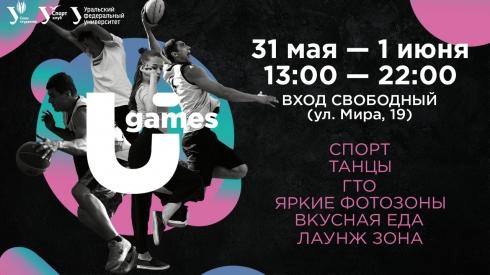 УрФУ приглашает на фестиваль спорта, еды и творчества