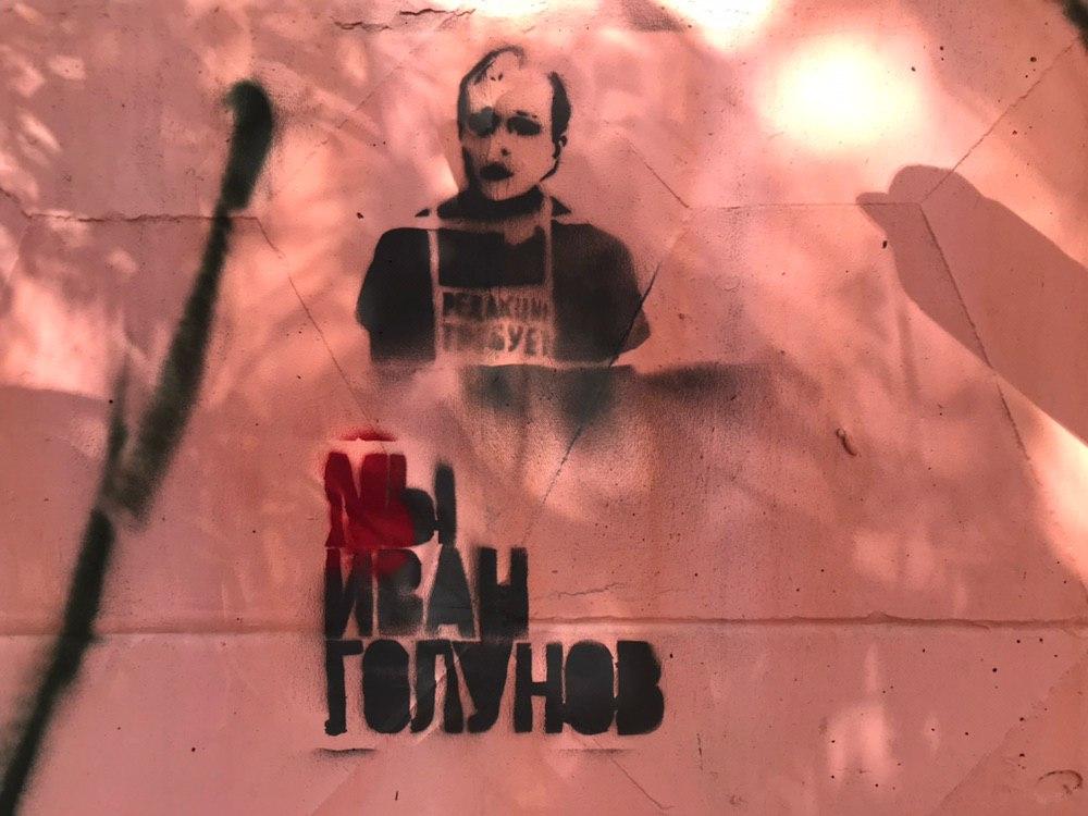 В Екатеринбурге установили памятник уличному художнику, который тоже поддержал Голунова