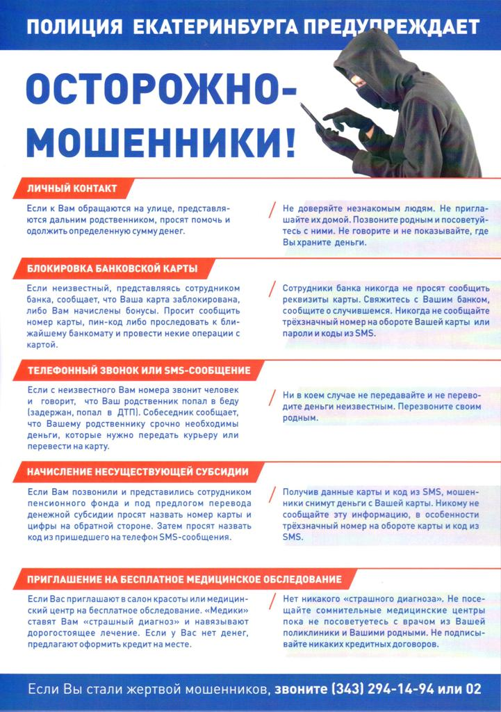 Полиция Екатеринбурга предупреждает: 5 главных способов мошенничества
