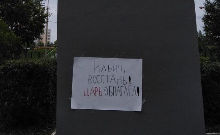 Ильич, восстань, царь обнаглел: в Верхней Пышме неизвестные призывают Ленина