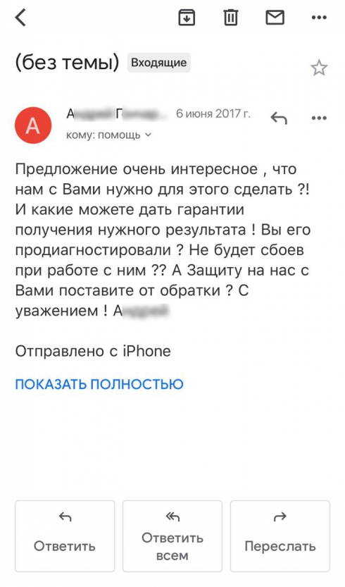 Крупные ставки полковника Гончарова