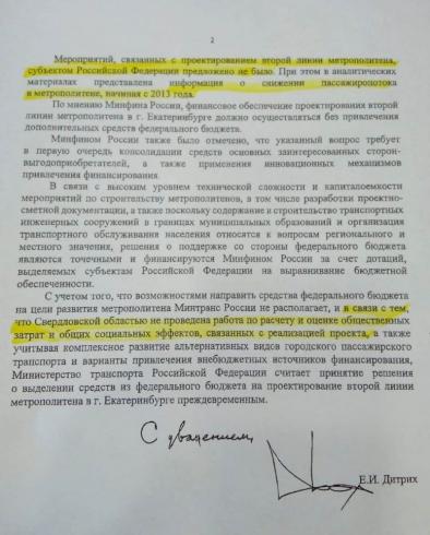 Пассажиропоток упал: Екатеринбург останется без второй ветки метро