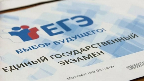 Екатеринбурженка набрала 300 баллов по ЕГЭ