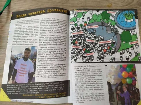 Борьба не окончена: в Екатеринбурге раздают брошюры, раскрывающие технологии протеста