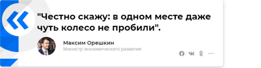 Максим Орешкин, проехав от Москвы до Тольятти за рулём Lada Xray, похвалил машину и немного поругал дороги
