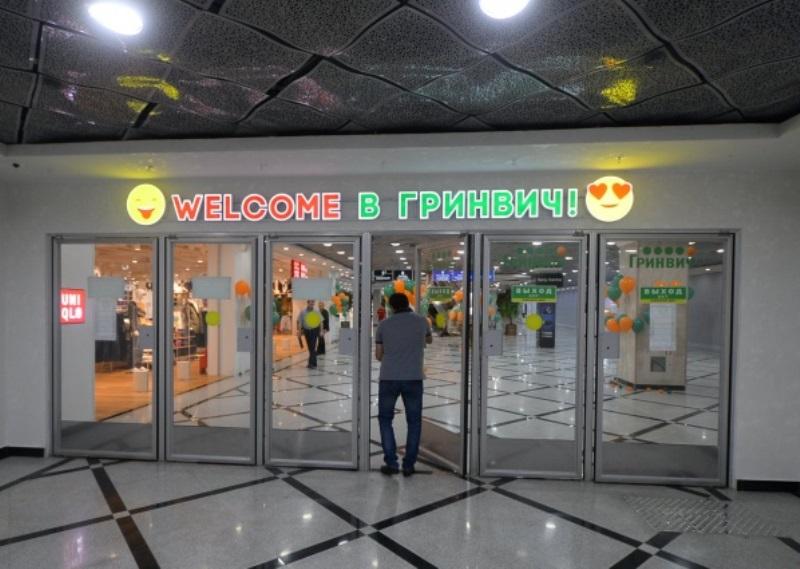 В Екатеринбурге открыли выход из метро прямо в ТРЦ «Гринвич»