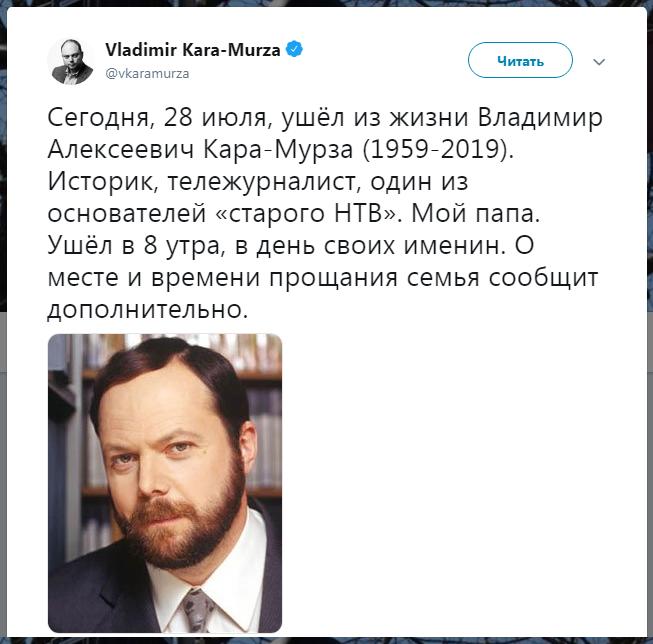 Умер Владимир Кара-Мурза-старший