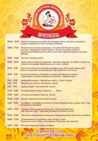 В Курганской области пройдет восьмая Крестовско-Ивановская ярмарка: «Мы ожидаем порядка 8000 гостей»