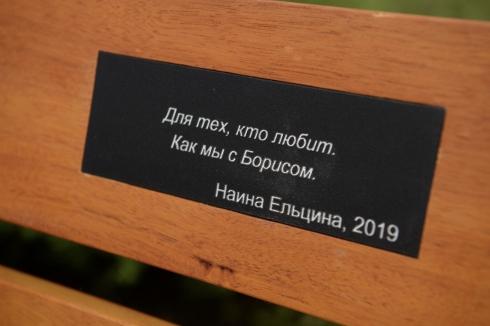 В центре Екатеринбурга Наина Ельцина открыла именную «скамейку любви»