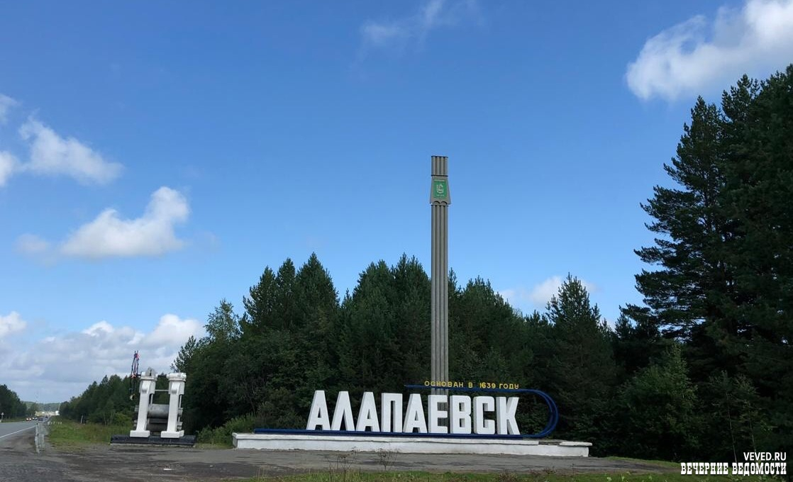 Главу Алапаевска просят привлечь к «уголовке»