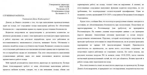 «Капитализм отвратителен»: на Урале третируют рабочих