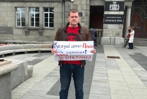 «Каждый имеет право быть избранным»: в Екатеринбурге начался пикет в поддержку кандидатов в Мосгордуму