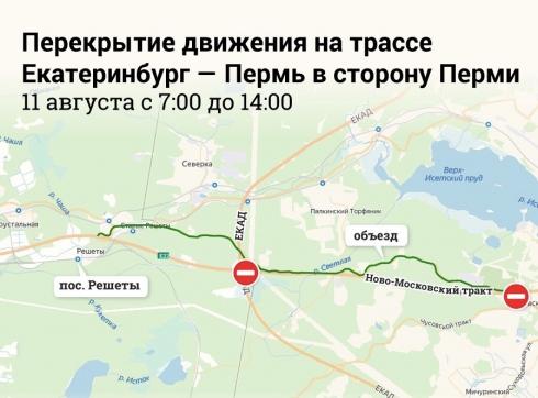 Как из-за марафона «Европа – Азия» в Екатеринбурге перекроют движение