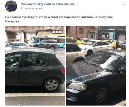 «Мирные гуляющие» в Москве после митинга на Сахарова блокировали улицы и жгли дымовые шашки