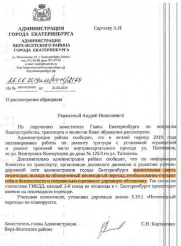 В Екатеринбурге запретят остановку около школы на Плотников