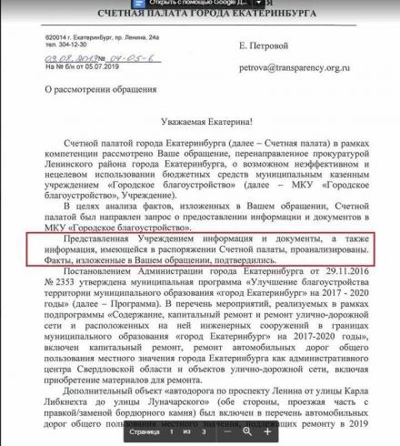 Мэрия Екатеринбурга не будет ремонтировать часть проспекта Ленина