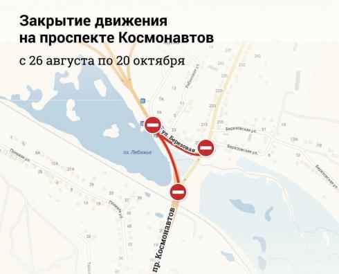 В Екатеринбурге на два месяца закроют часть проспекта Космонавтов
