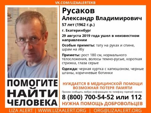 В Екатеринбурге пропал мужчина