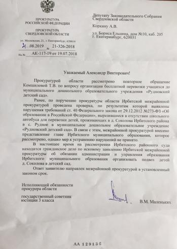 До садика четыре километра: в деревне Соколово для дошкольников не нашли автобус