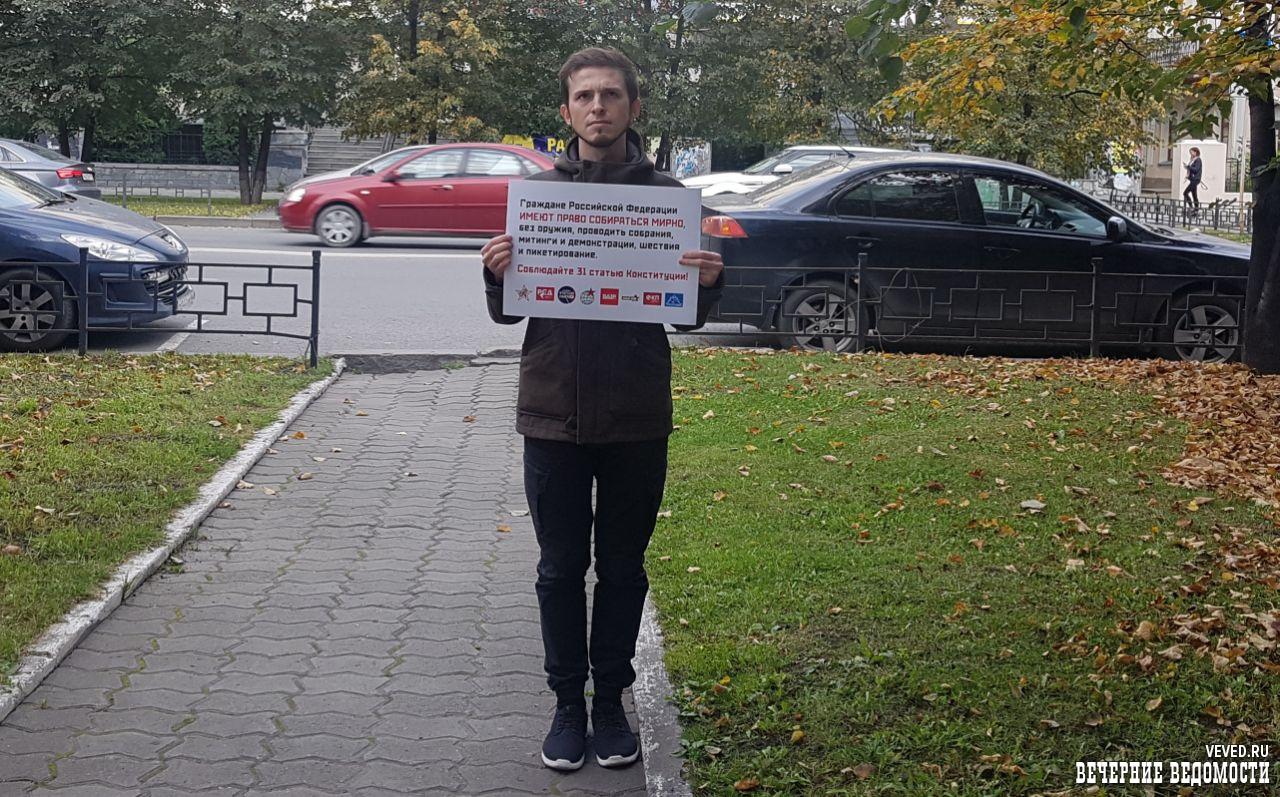В Екатеринбурге проводится одиночный пикет из-за отказа нескольким левым организациям в проведении шествия в центре города