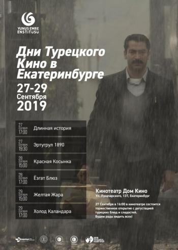 В Свердловской области пройдет фестиваль «Дни турецкого кино»