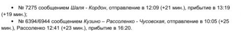 В Свердловской области на один день отменят несколько пригородных поездов