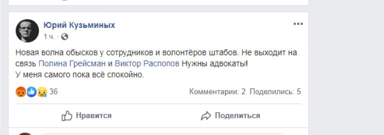 К активистам екатеринбургского штаба Навального пришли полицейские