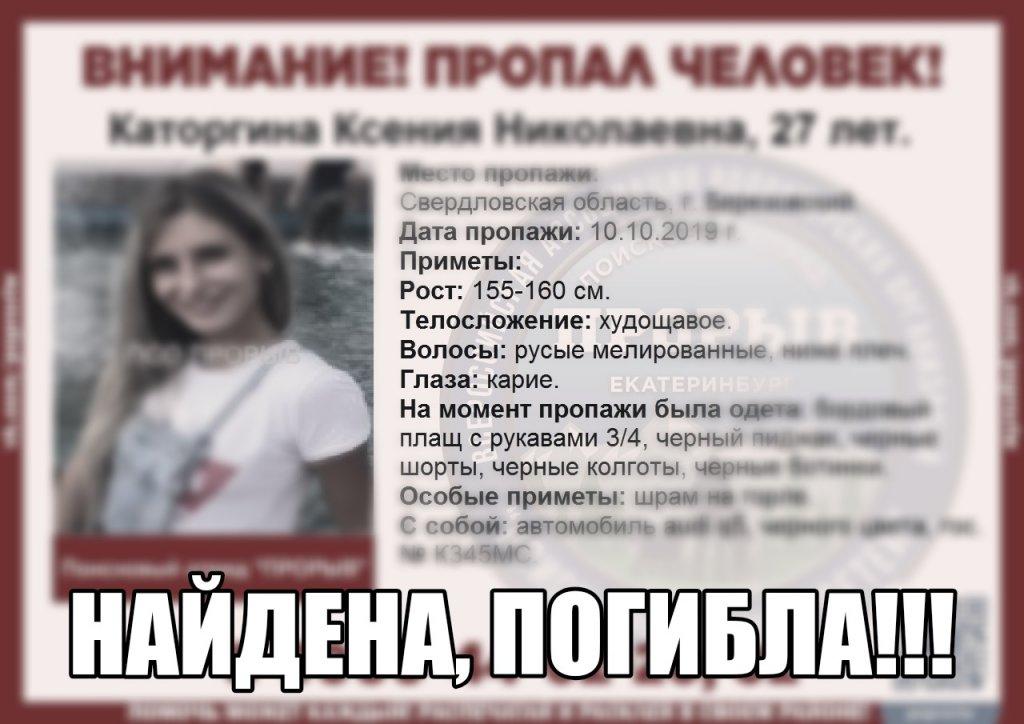 По неофициальным данным, пропавшая екатеринбурженка найдена мертвой