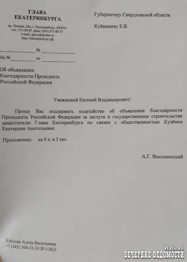 Замглавы Екатеринбурга может получить президентскую благодарность за «храмовый» опрос