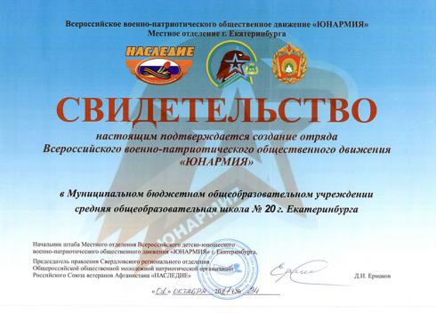 Екатеринбургские юнармейцы публикуют нацистскую символику и путают страны Оси
