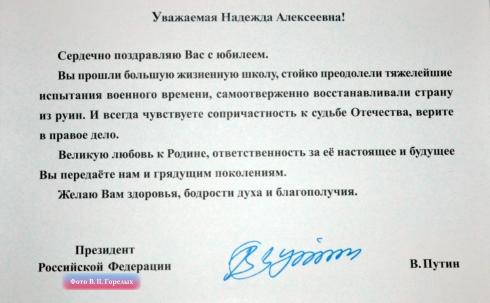 Свердловские полицейские поздравили ветерана с 95-летием