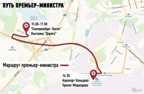 Перекроют дороги: премьер-министр летит в Екатеринбург