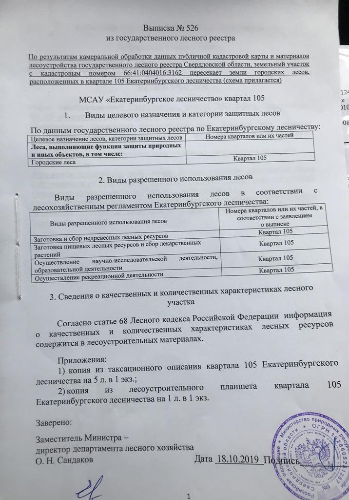 Часть лесопарка в Екатеринбурге вырубят ради офисников