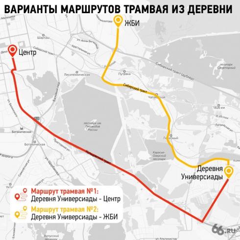 К Универсиаде 2023 в Екатеринбурге появится скоростной трамвай
